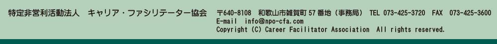 特定非営利活動法人 キャリア・ファシリテーター協会 640-8108 和歌山市雑賀町57番地  Copyright (C) 2012 Career Facilitation Association All rights Reserved.