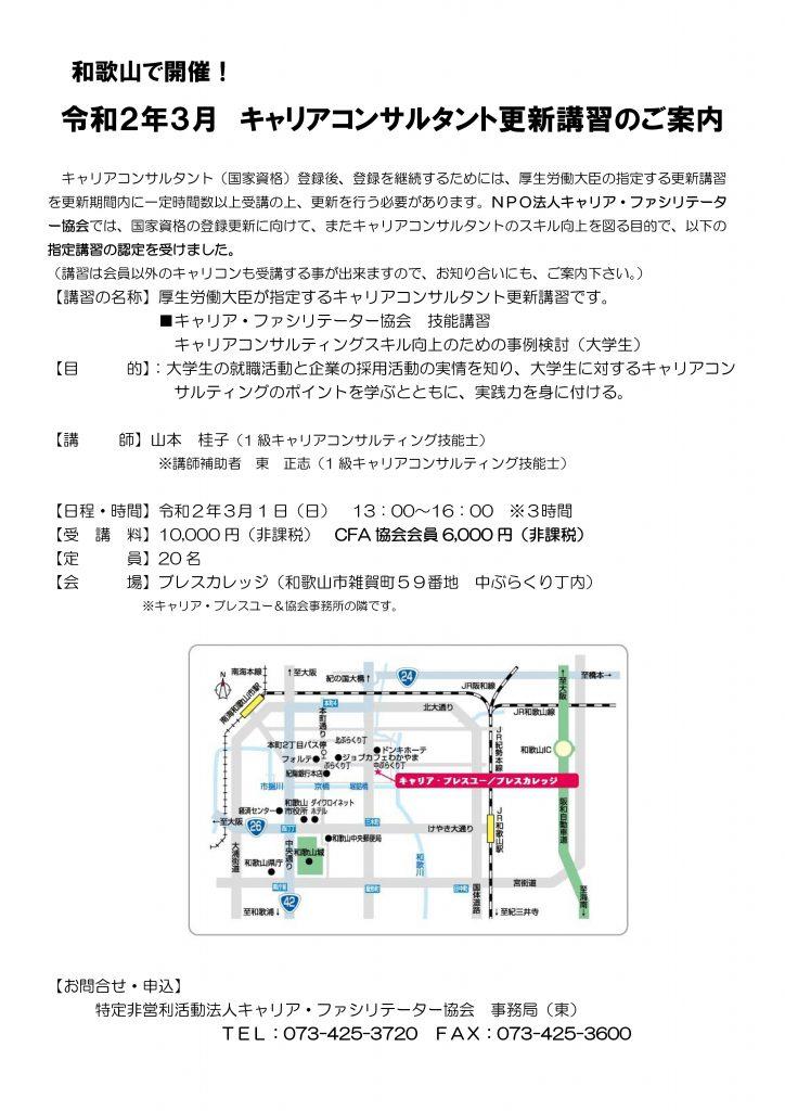 更新講習和歌山で開催案内チラシ令和2年3月1日_01